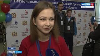 В Омске сегодня стартовал третий региональный открытый чемпионат профессионального мастерства