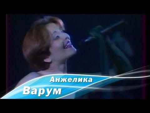 Анжелика Варум - Осенний джаз (Луганск, 1998)