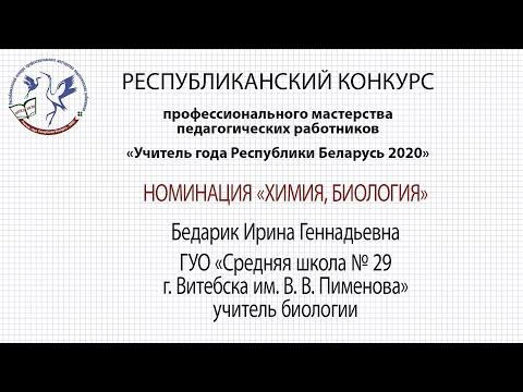 Биология. Бедарик Ирина Геннадьевна. 28.09.2020