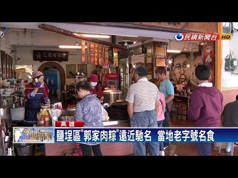 高雄「郭家肉粽」爆紅  端午節後須開發票-民視新聞