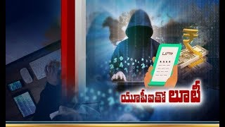 Beware of these cyber crimes spurt in cases of UPI based p..