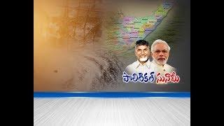 పొలిటికల్ సునామి  | CM Chandrababu Naidu unhappy over Modi Politics | CVR News