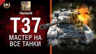 Мастер на все танки №109: T37 - от Tiberian39