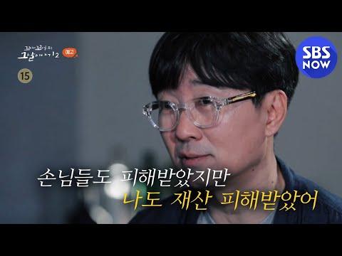 [꼬꼬무2] 예고 '욕망에서 시작된 몰락 - 삼풍백화점 붕괴 참사'  | SBS NOW