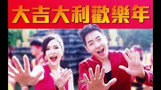 2018 Nick Chung钟盛忠 Stella Chung钟晓玉《大吉大利欢乐年》 高清官方MV全球大首播(双主打)Chinese New Year