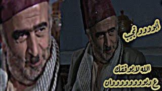زمن البرغوت ابو نجيب مقطع مضحك أغنية تحميل موسيقى Arabaghani Com