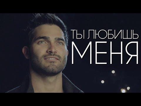Derek\Stiles - Ты любишь меня