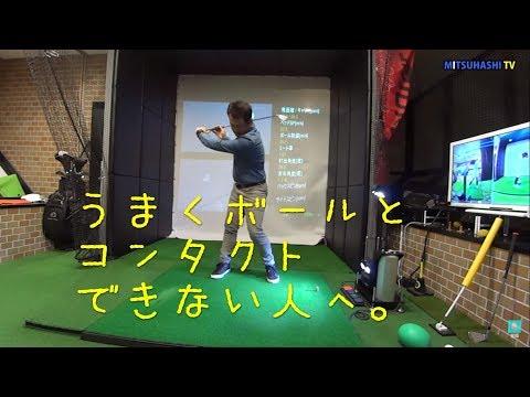 ゴルフスイングにおける正しい手首の角度の作り方【タイカンズプロジェクト】