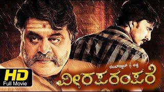 Veera Parampare Kannada #Action Movies Full HD   Ambarish, Sudeep, Aindritha Ray   New Upload 2016