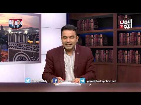 قناة اليمن اليوم - بالقلم الاحمر 13-06-2019