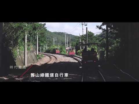 Old Mountain Line in Miaoli Atrraction