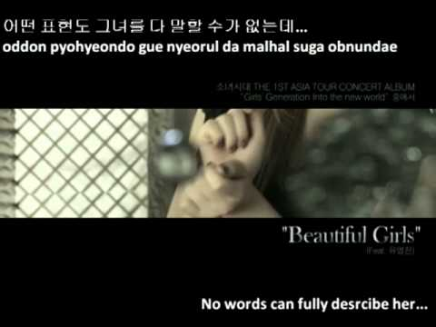 Yoo Young Jin - Beautiful Girls (SNSD) (eng/rom/hangul subs)