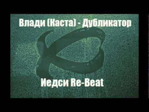 Влади (Каста) - Дубликатор (Иедси Re-beat)
