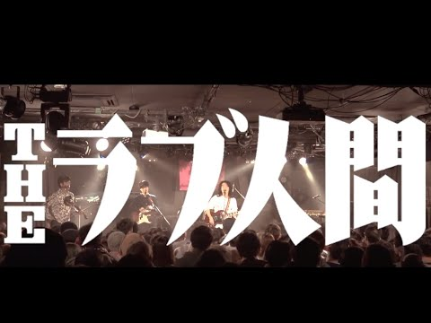 『THEラブ人間の決意(Official Live MC Video)』