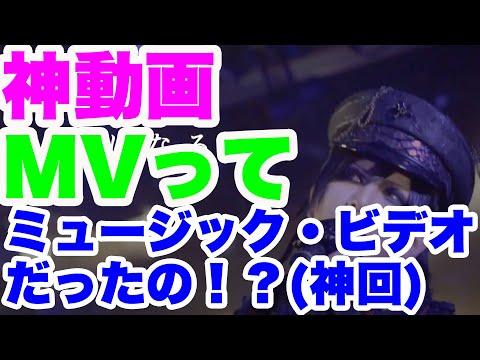 ズバッと!激ヤバRevolution MV