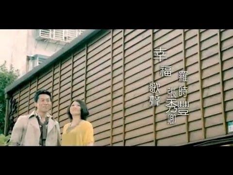 羅時豐VS張秀卿-幸福歌聲(官方完整版MV)