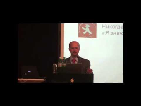 """Кристоф Ленхартс, III Европейская TOCICO Конференция """"Х-файлы"""" (Киев, 2011) ENG Ver."""
