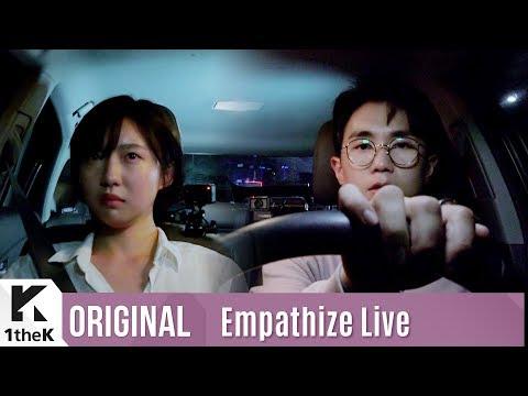 Empathize Live(공감라이브): Onestar(임한별) _ The Way To Say Goodbye(이별하러 가는 길) Part.2