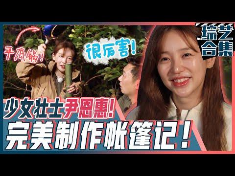 [中文字幕] 尹恩惠来到热带雨林的规则!她制作的完美帐篷!成员们为她准备的晚餐是章鱼?!ㅣ金炳万的丛林法则