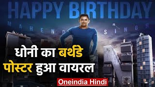 MS Dhoni 39th birthday poster release on social media, pho..