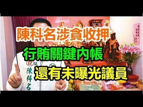 陳科名涉貪收押…行賄關鍵內帳 還有未曝光議員