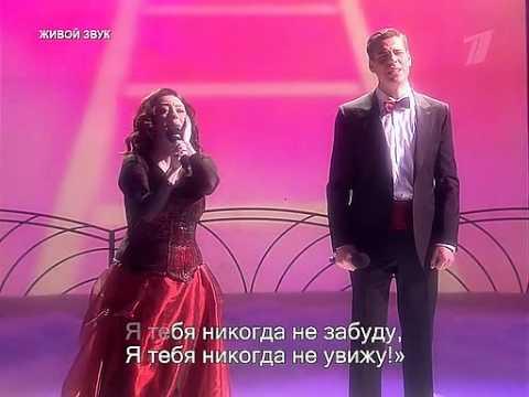 Т.Гвердцители Д.Дюжев - Юнона и Авось - Я тебя не забуду