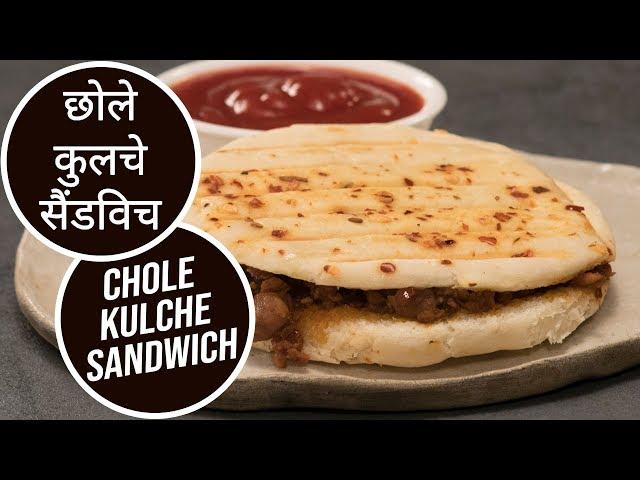 Chole Kulche Sandwich  | छोले कुलचे सैंडविच | Sanjeev Kapoor Khazana
