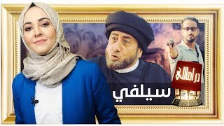 ناصر القصبي في مسلسل سيلفي يتحدث عن إرهاب حزب الله | دراماللي ...