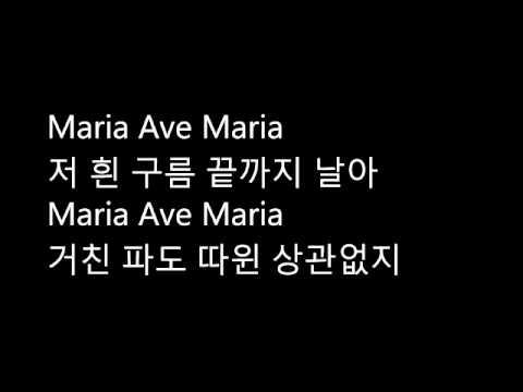 김아중 - 마리아 (Kim Ah Joong - Maria) Lyrics