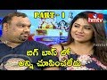 Kathi Mahesh and Jyothi Explain about Bigg Boss Contestants