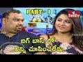 Kathi Mahesh and Jyothi Explain about Bigg Boss Contestant..