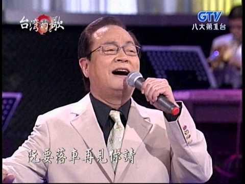 劉福助+草原之夜+飛快車小姐+台灣的歌
