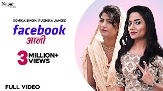 Facebook Aali – Ruchika Jangid – Sonika Singh