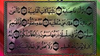 سورة الحاقة - محمد البراك