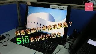 舊電腦行得慢過隻龜?  5招教你起死回生