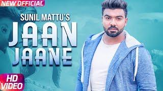 Jaan Jaane – Sunil Mattu