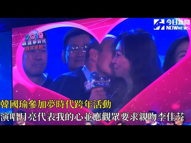 NOW 跨年/影/夢時代跨年80萬人嗨 韓國瑜夫婦高歌親吻
