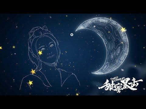 星月 Star Moon - 邵雨薇 |【甜蜜暴擊 Sweet Combat】片尾曲 Official MV