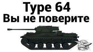 Type 64 - Вы не поверите