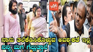 Sumalatha Politics In Mandya | Karnataka Politics Latest News | YOYO Kannada News