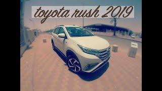 تويوتا رش ٢٠١٩ سيارة عائلية صغيره و اقتصادية و رخيصة     -
