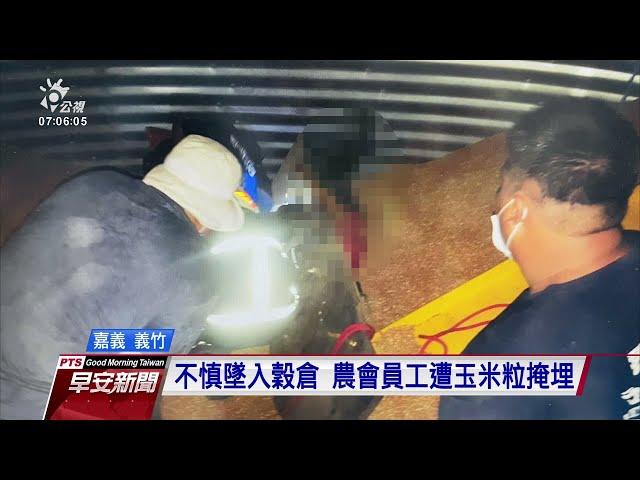 嘉義農會員工墜入玉米倉庫 警消救出後送醫不治