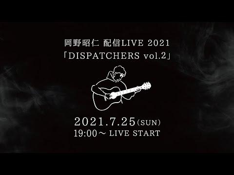 岡野昭仁 配信LIVE2021「DISPATCHERS vol.2」Trailer Movie!