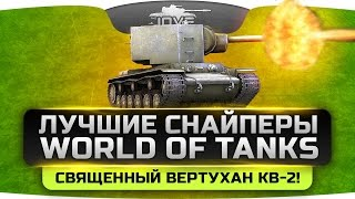 Священный Вертухан КВ-2! Лучшие Снайперы World Of Tanks #4.