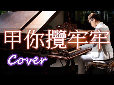 甲你攬牢牢 (江蕙) 鋼琴 Jason Piano