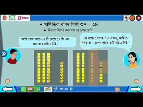 প্রাথমিক গণিত, দৃতীয় শ্রেণি - পাঠ ৩ ডিজিটাল কন্টেন্ট