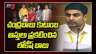 LIVE: Nara Lokesh announces Chandrababu Naidu family asset..