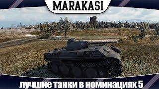 World of Tanks лучшие танки в номинациях 5