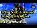 కరోనా కబళిస్తున్న తరుణంలో మృత్యు శోకాన్ని తప్పించే... శంకరుని పలుకులు | Lord Shiva | News6G
