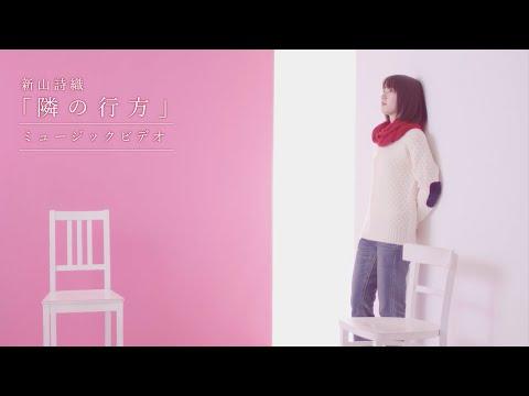 新山詩織「隣の行方」MV